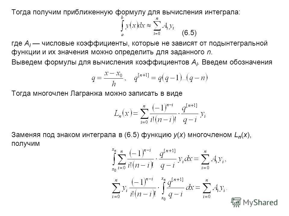 Тогда получим приближенную формулу для вычисления интеграла: (6.5) где A i числовые коэффициенты, которые не зависят от подынтегральной функции и их значения можно определить для заданного n. Выведем формулы для вычисления коэффициентов A i. Введем о