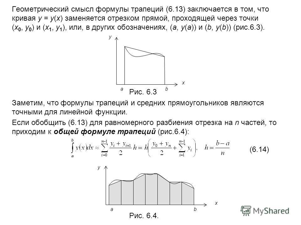 Геометрический смысл формулы трапеций (6.13) заключается в том, что кривая y = y(x) заменяется отрезком прямой, проходящей через точки (x 0, y 0 ) и (x 1, y 1 ), или, в других обозначениях, (a, y(a)) и (b, y(b)) (рис.6.3). Рис. 6.3 Заметим, что форму