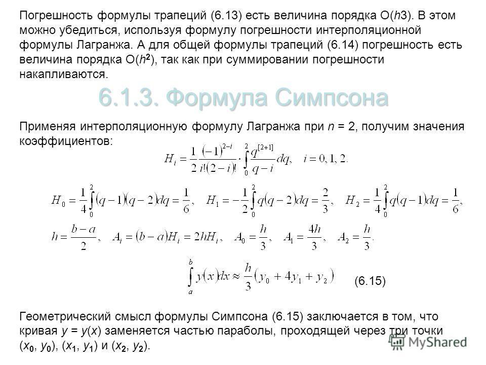 Погрешность формулы трапеций (6.13) есть величина порядка O(h3). В этом можно убедиться, используя формулу погрешности интерполяционной формулы Лагранжа. А для общей формулы трапеций (6.14) погрешность есть величина порядка O(h 2 ), так как при сумми