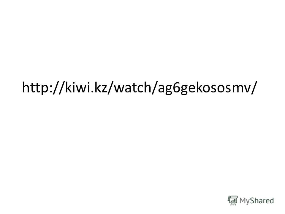 http://kiwi.kz/watch/ag6gekososmv/