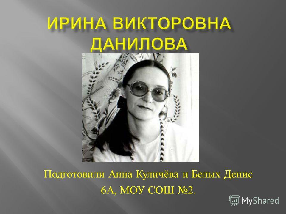 Подготовили Анна Куличёва и Белых Денис 6 А, МОУ СОШ 2.