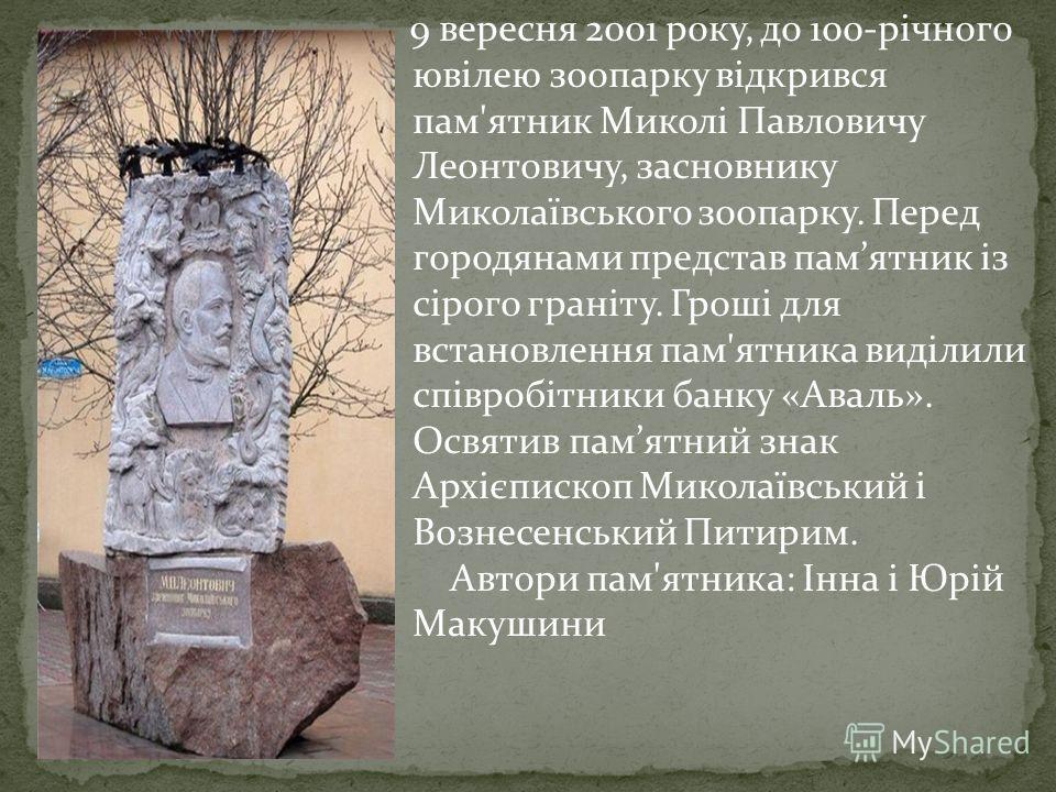 9 вересня 2001 року, до 100-річного ювілею зоопарку відкрився пам'ятник Миколі Павловичу Леонтовичу, засновнику Миколаївського зоопарку. Перед городянами представ памятник із сірого граніту. Гроші для встановлення пам'ятника виділили співробітники ба