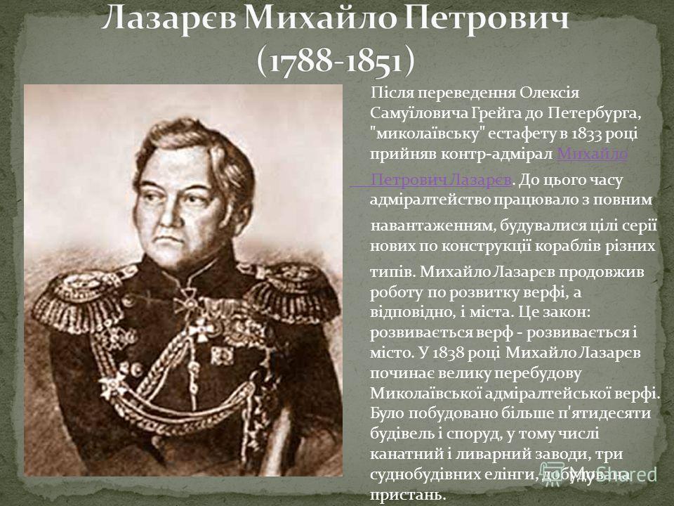 Після переведення Олексія Самуїловича Грейга до Петербурга,