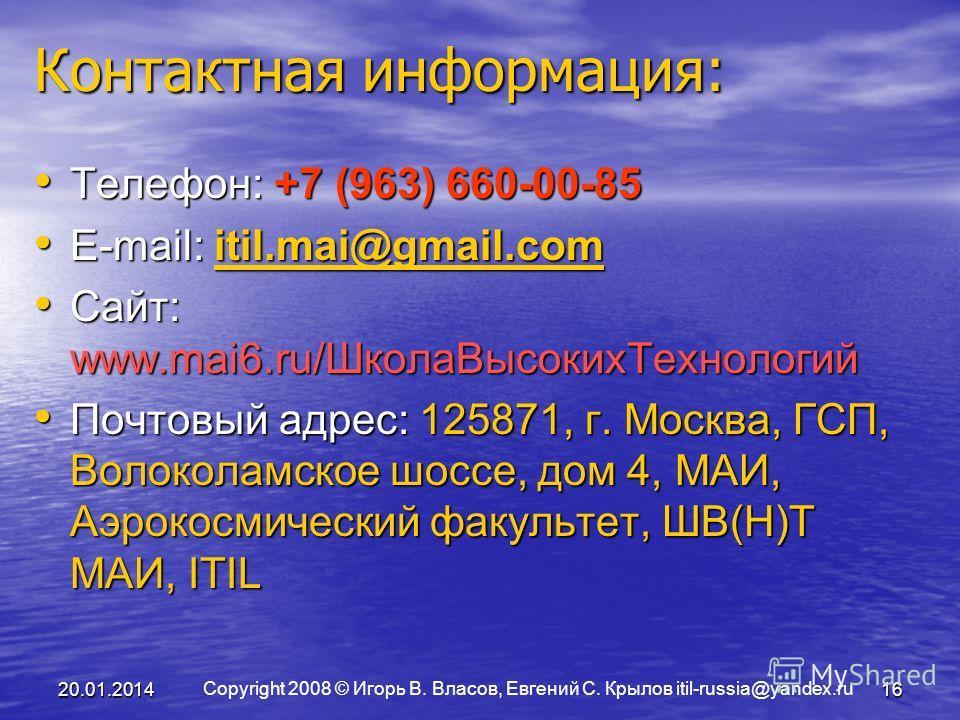 Copyright 2008 © Игорь В. Власов, Евгений С. Крылов itil-russia@yandex.ru 20.01.201416 Контактная информация: Телефон: +7 (963) 660-00-85 Телефон: +7 (963) 660-00-85 E-mail: itil.mai@gmail.com E-mail: itil.mai@gmail.comitil.mai@gmail.com Сайт: www.ma
