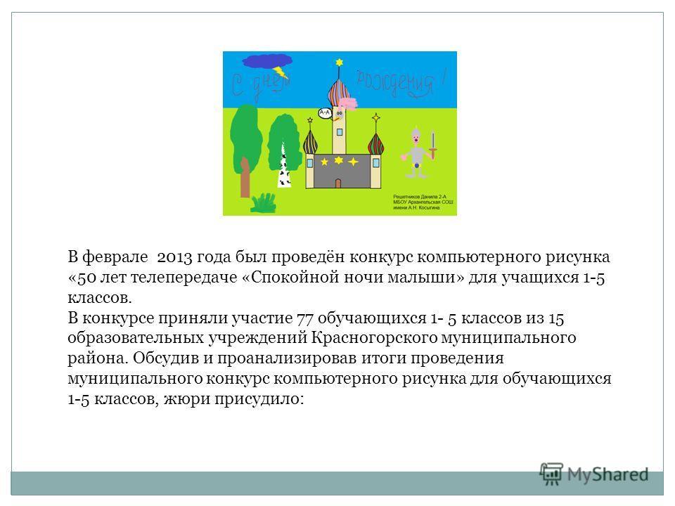 В феврале 2013 года был проведён конкурс компьютерного рисунка «50 лет телепередаче «Спокойной ночи малыши» для учащихся 1-5 классов. В конкурсе приняли участие 77 обучающихся 1- 5 классов из 15 образовательных учреждений Красногорского муниципальног