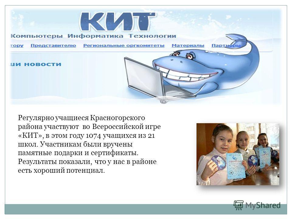 Регулярно учащиеся Красногорского района участвуют во Всероссийской игре «КИТ», в этом году 1074 учащихся из 21 школ. Участникам были вручены памятные подарки и сертификаты. Результаты показали, что у нас в районе есть хороший потенциал.