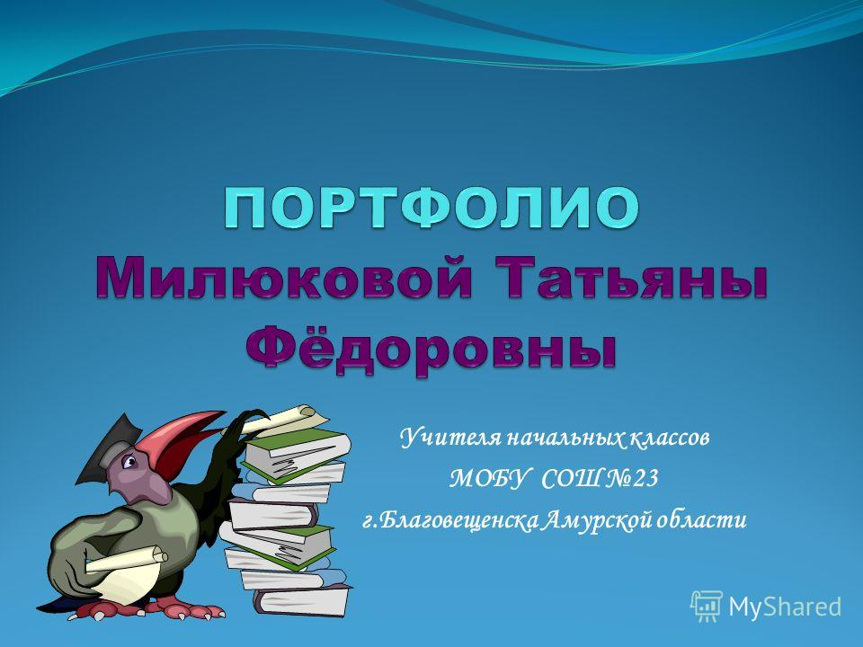Презентация Об Учителе