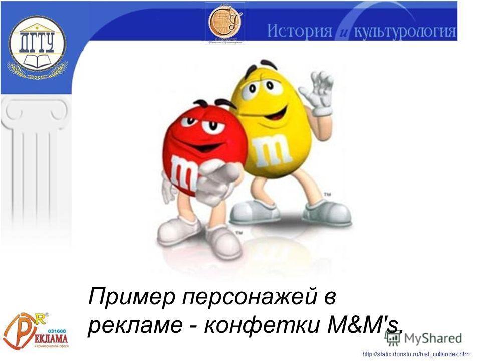 Пример персонажей в рекламе - конфетки M&M's.