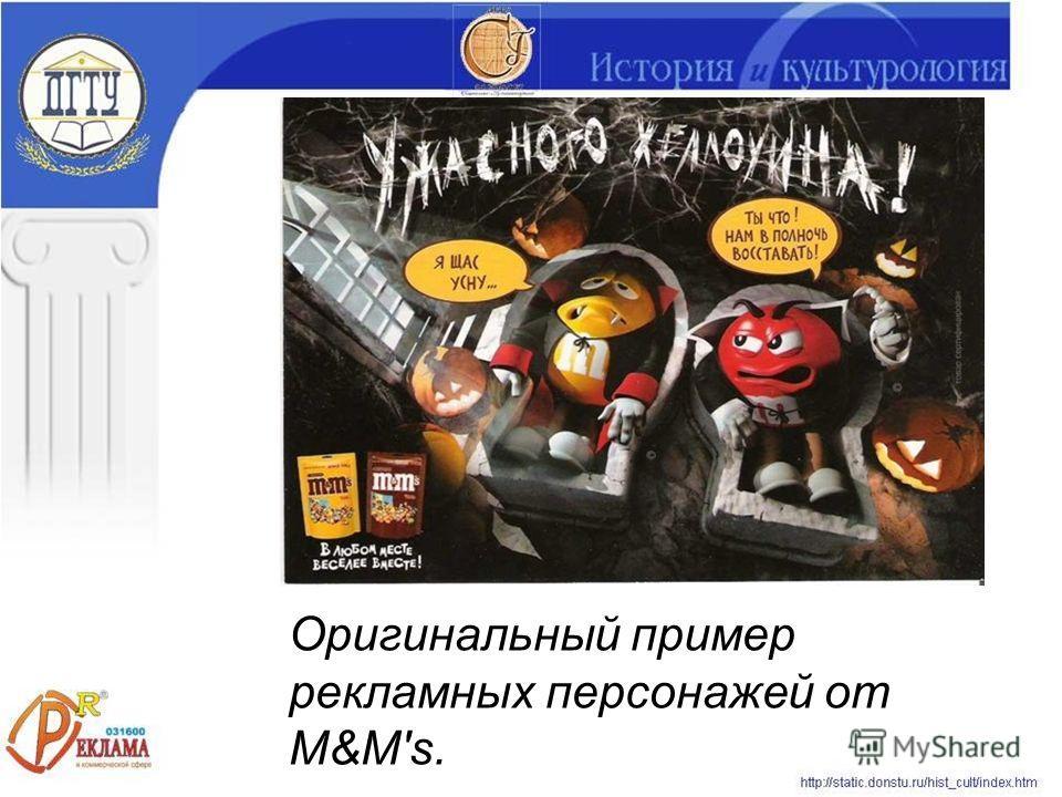 Оригинальный пример рекламных персонажей от M&M's.