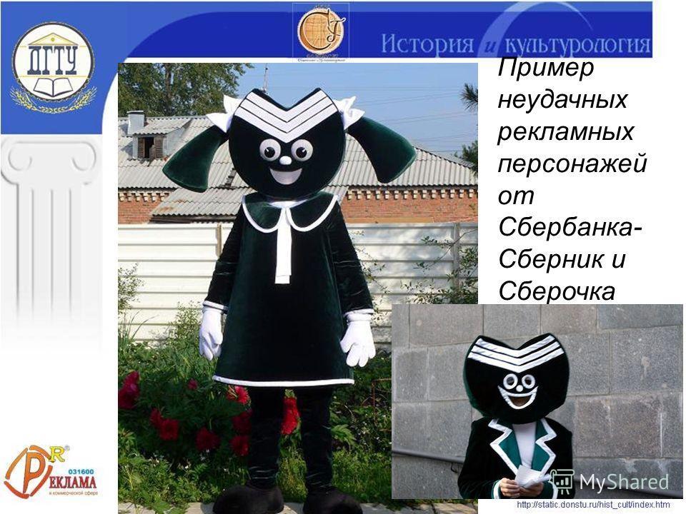 Пример неудачных рекламных персонажей от Сбербанка- Сберник и Сберочка