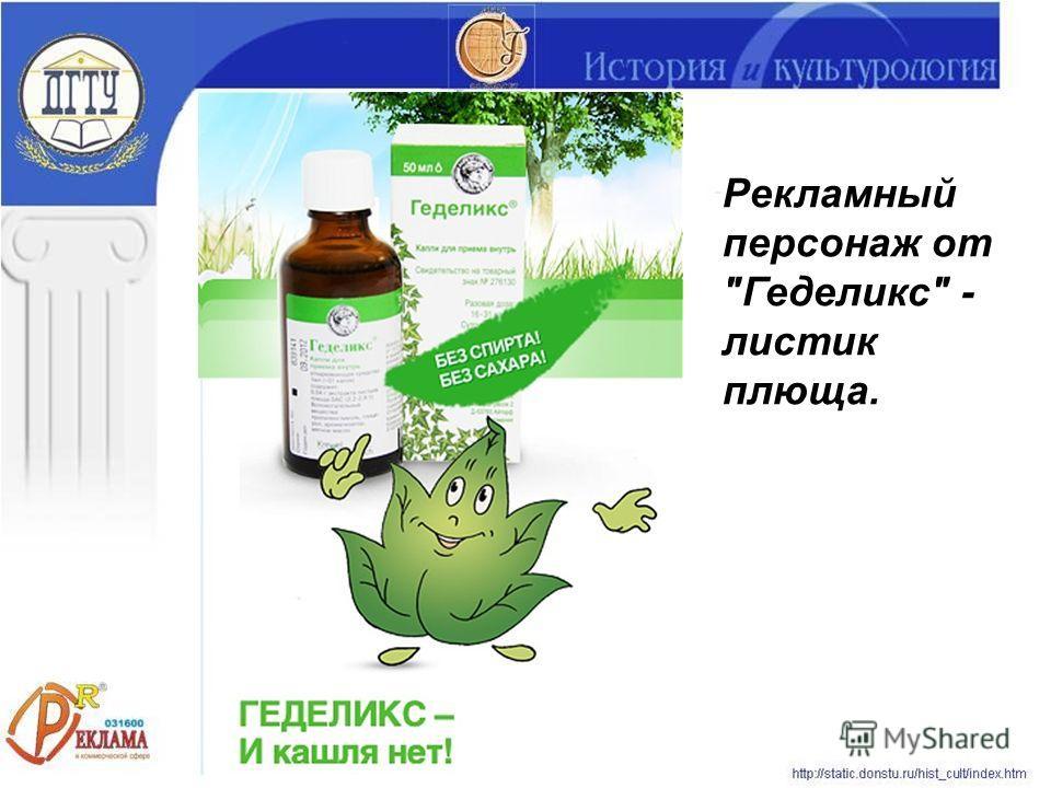 Рекламный персонаж от Геделикс - листик плюща.
