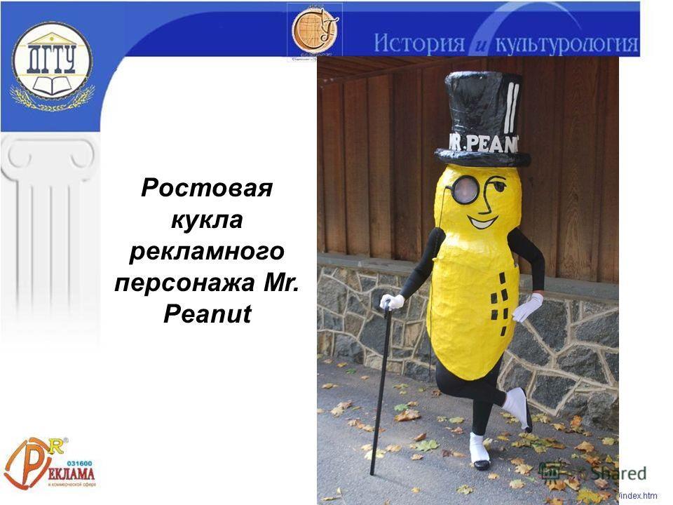 Ростовая кукла рекламного персонажа Mr. Peanut