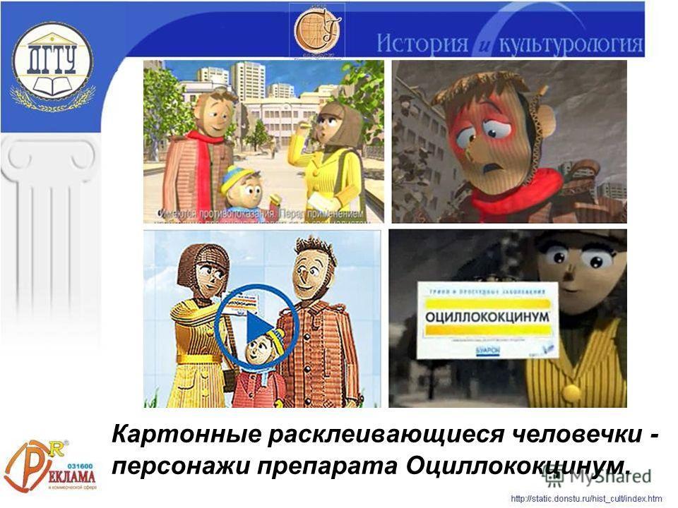 Картонные расклеивающиеся человечки - персонажи препарата Оциллококцинум.
