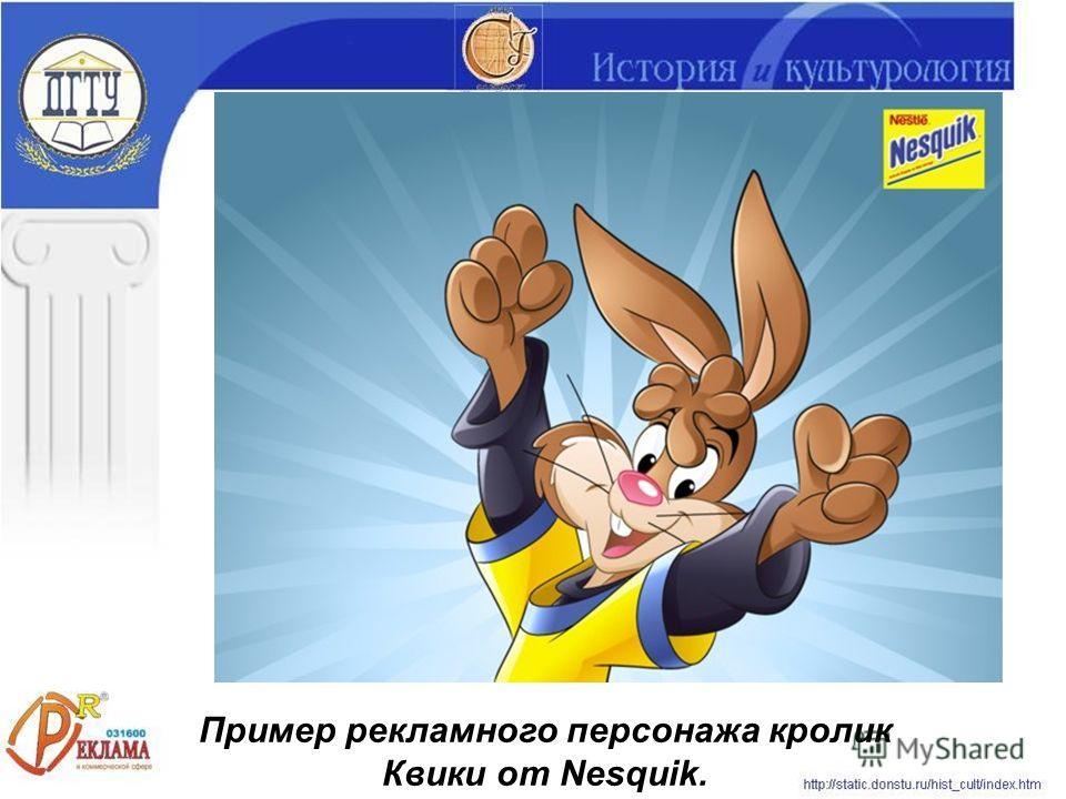 Пример рекламного персонажа кролик Квики от Nesquik.