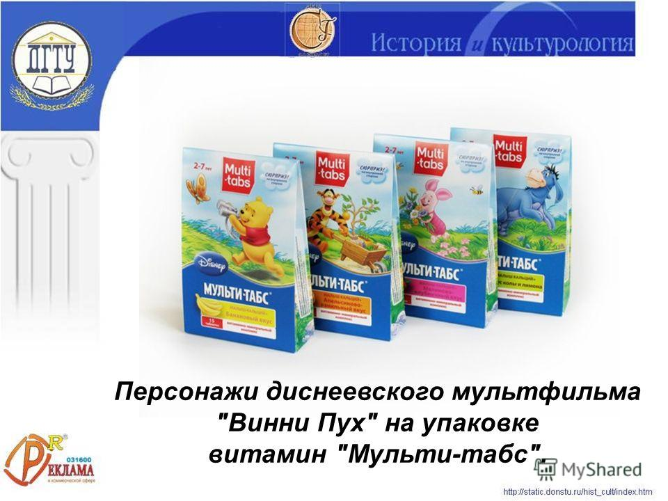 Персонажи диснеевского мультфильма Винни Пух на упаковке витамин Мульти-табс.