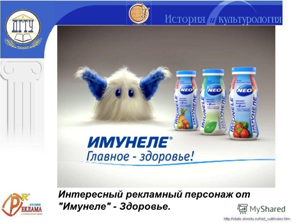 Интересный рекламный персонаж от Имунеле - Здоровье.