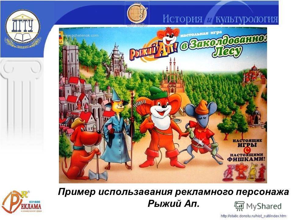 Пример использавания рекламного персонажа Рыжий Ап.