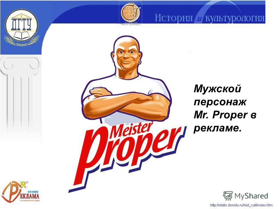 Мужской персонаж Mr. Proper в рекламе.