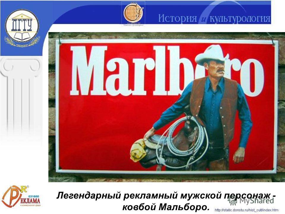 Легендарный рекламный мужской персонаж - ковбой Мальборо.