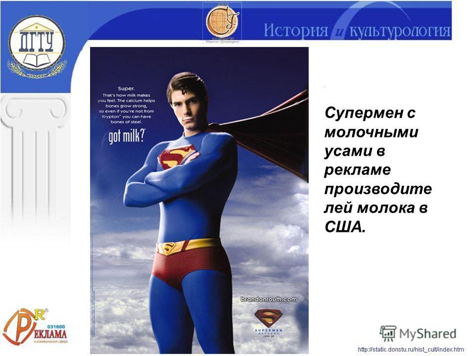 Супермен с молочными усами в рекламе производите лей молока в США.