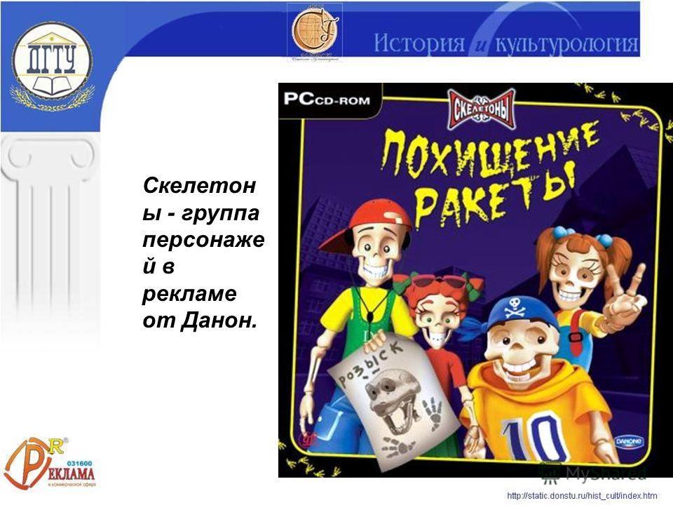 Скелетон ы - группа персонаже й в рекламе от Данон.