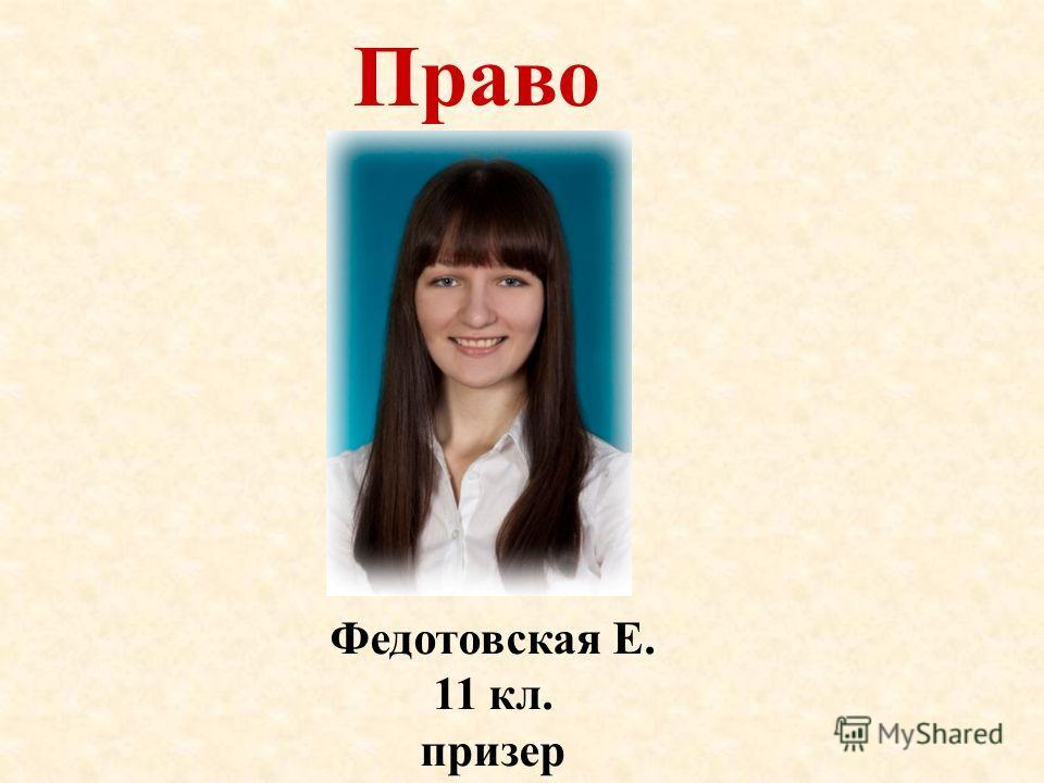 Право Федотовская Е. 11 кл. призер