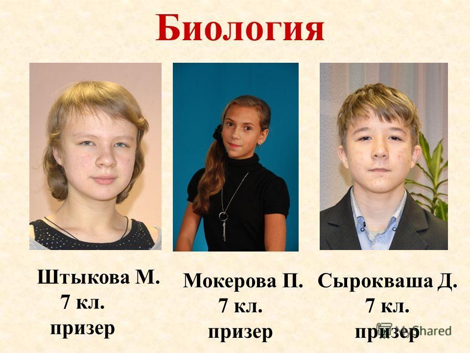 Биология Штыкова М. 7 кл. призер Мокерова П. 7 кл. призер Сырокваша Д. 7 кл. призер