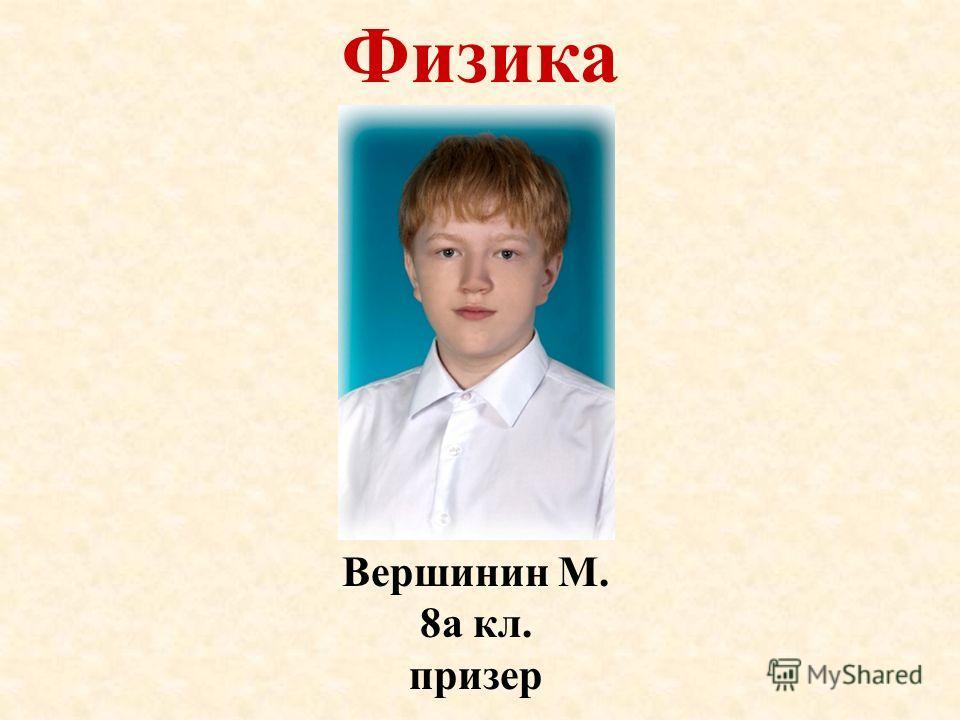 Физика Вершинин М. 8а кл. призер