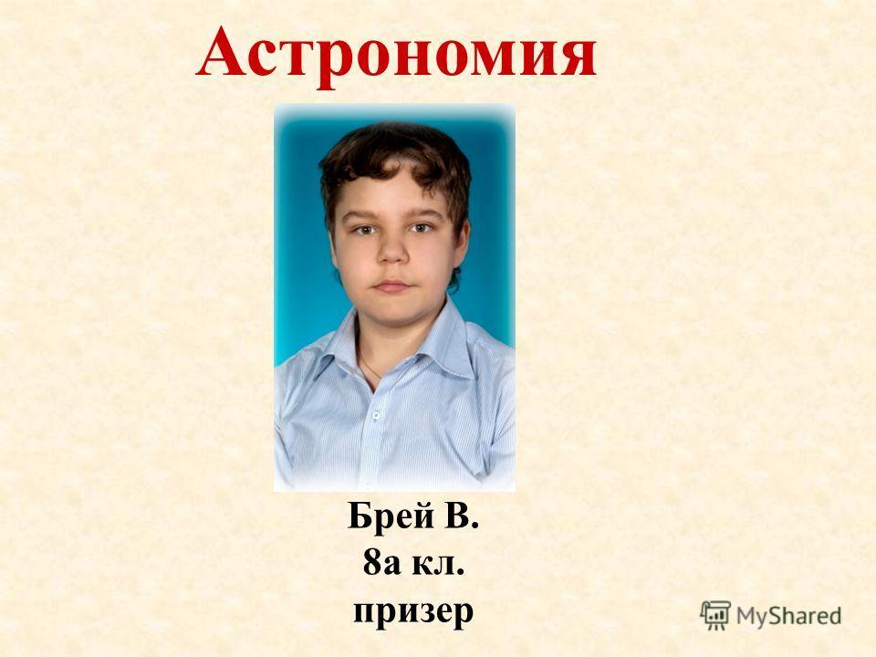 Астрономия Брей В. 8а кл. призер