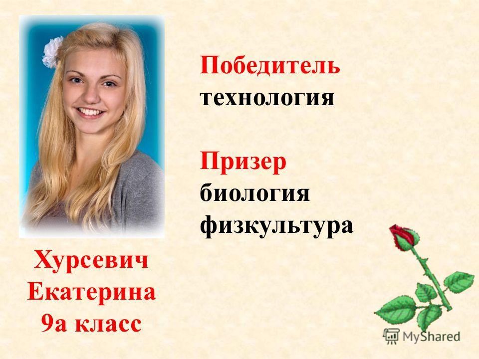 Хурсевич Екатерина 9а класс Победитель технология Призер биология физкультура
