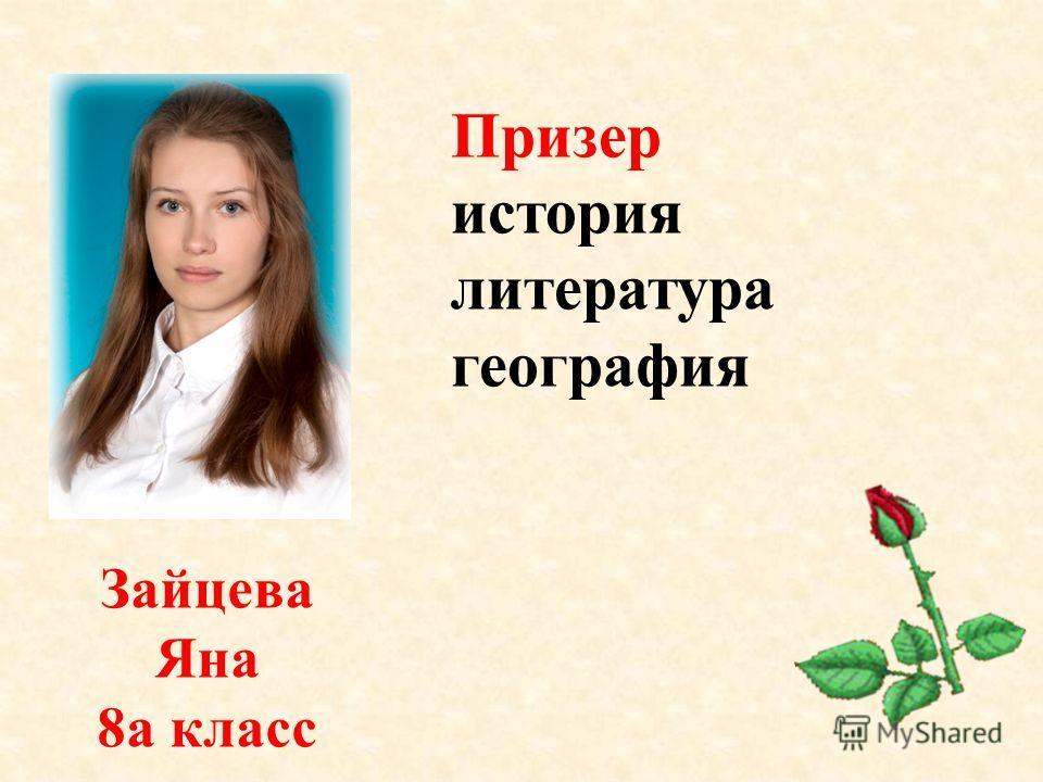 Зайцева Яна 8а класс Призер история литература география