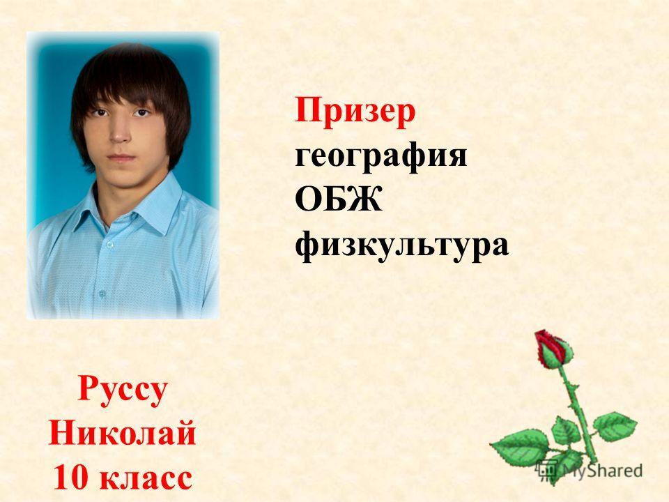 Руссу Николай 10 класс Призер география ОБЖ физкультура
