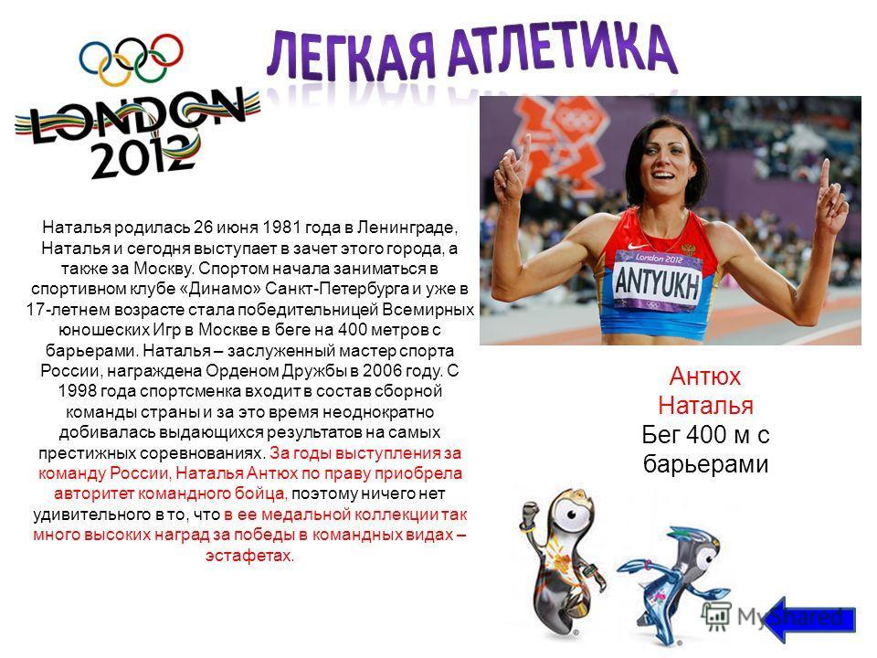 Антюх Наталья Бег 400 м с барьерами. Наталья родилась 26 июня 1981 года в Ленинграде, Наталья и сегодня выступает в зачет этого города, а также за Москву. Спортом начала заниматься в спортивном клубе «Динамо» Санкт-Петербурга и уже в 17-летнем возрас