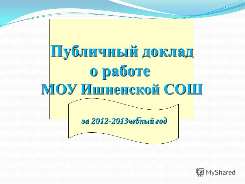 Публичный доклад о работе МОУ Ишненской СОШ за 2012-2013чебный год