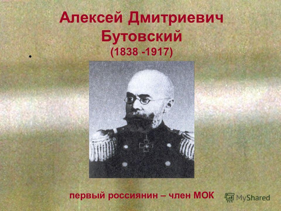 Алексей Дмитриевич Бутовский (1838 -1917) первый россиянин – член МОК