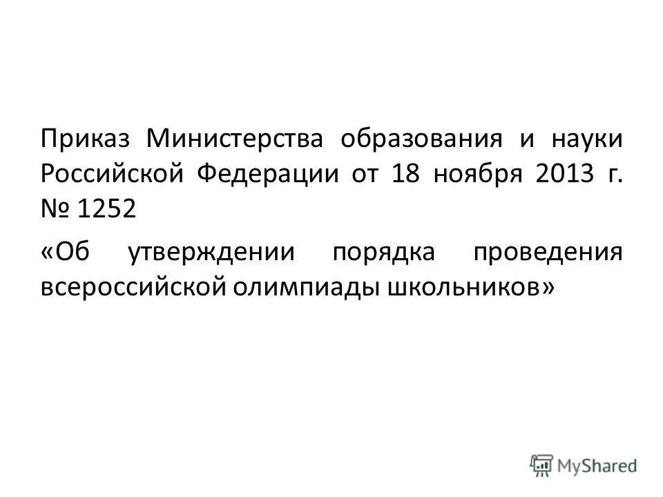 Приказ Министерства образования и науки Российской Федерации от 18 ноября 2013 г. 1252 «Об утверждении порядка проведения всероссийской олимпиады школьников»