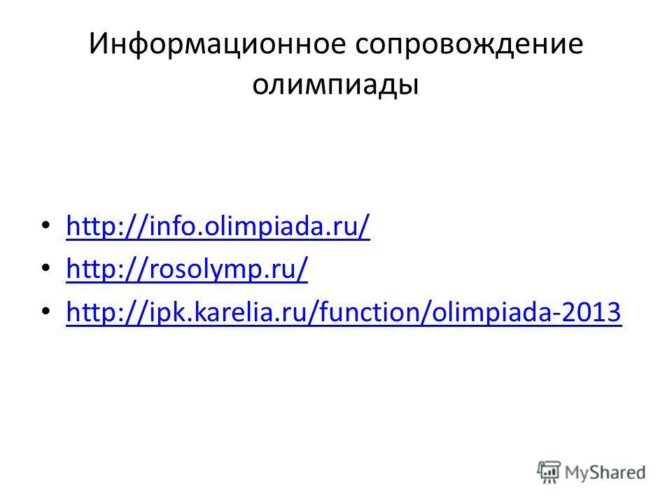 Информационное сопровождение олимпиады http://info.olimpiada.ru/ http://rosolymp.ru/ http://ipk.karelia.ru/function/olimpiada-2013