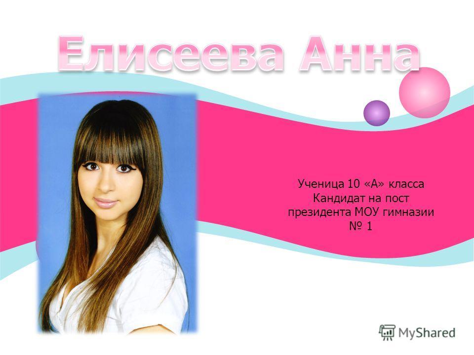 Ученица 10 «А» класса Кандидат на пост президента МОУ гимназии 1