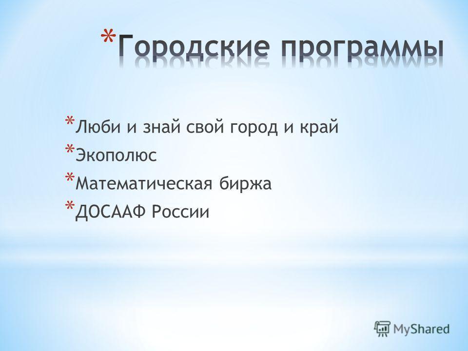 * Люби и знай свой город и край * Экополюс * Математическая биржа * ДОСААФ России