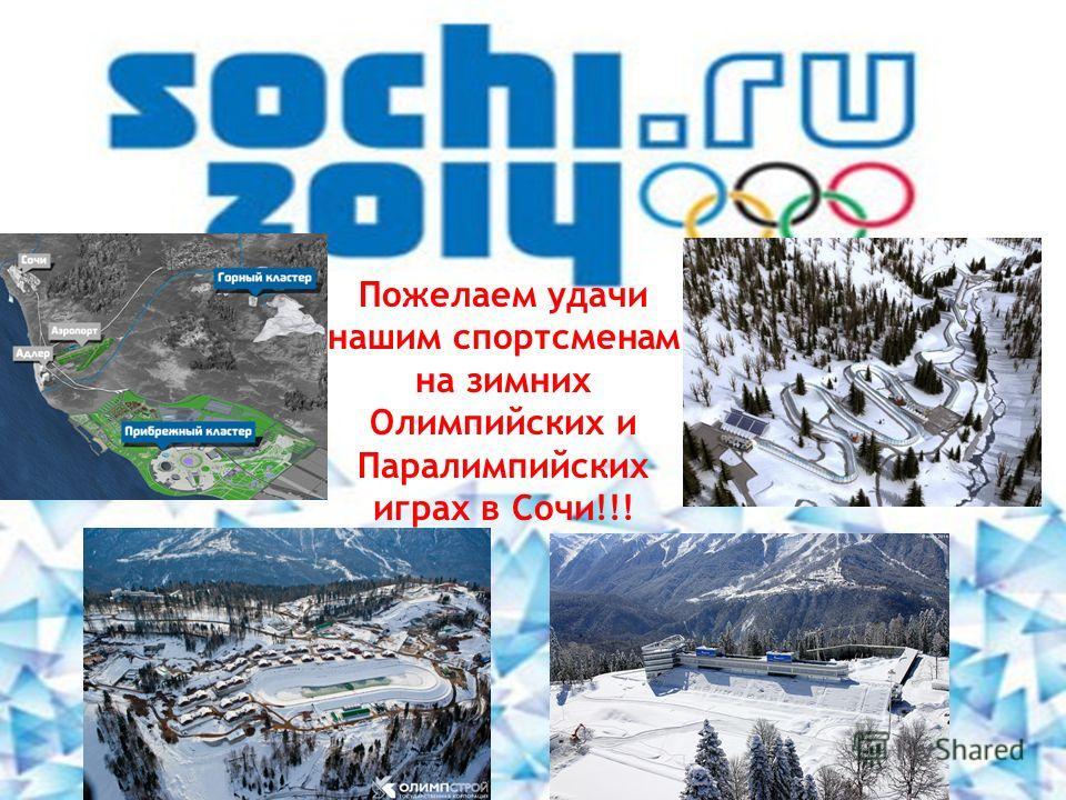 Пожелаем удачи нашим спортсменам на зимних Олимпийских и Паралимпийских играх в Сочи!!!