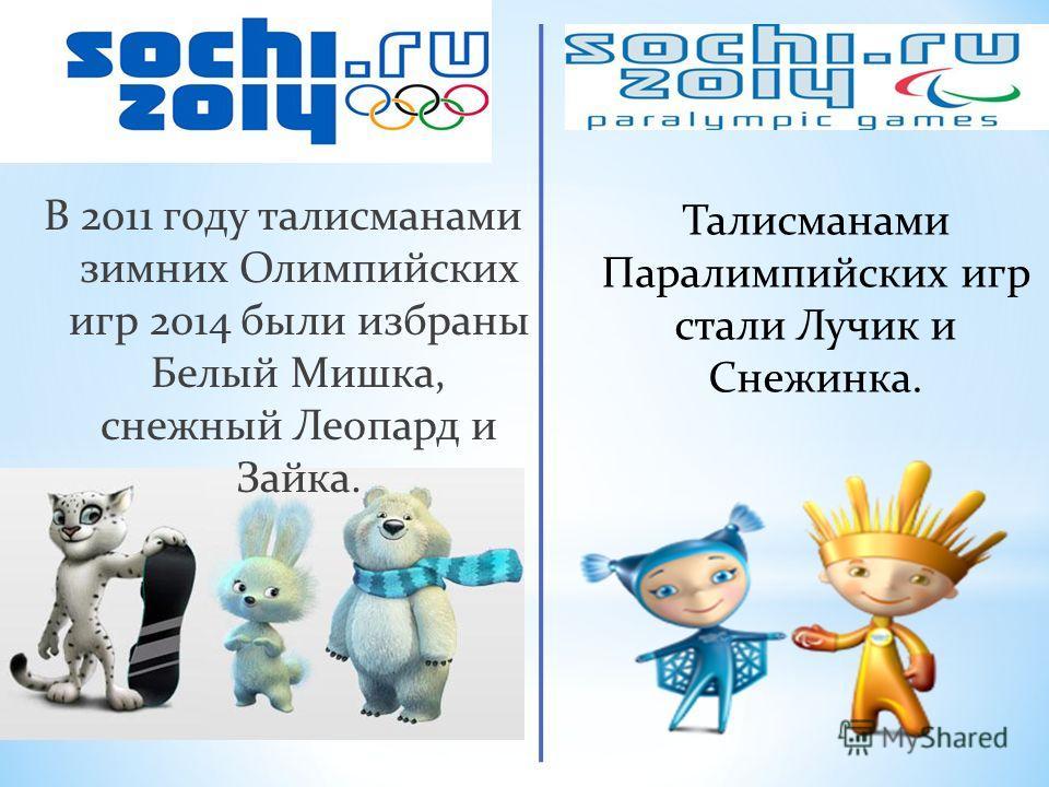 В 2011 году талисманами зимних Олимпийских игр 2014 были избраны Белый Мишка, снежный Леопард и Зайка. Талисманами Паралимпийских игр стали Лучик и Снежинка.