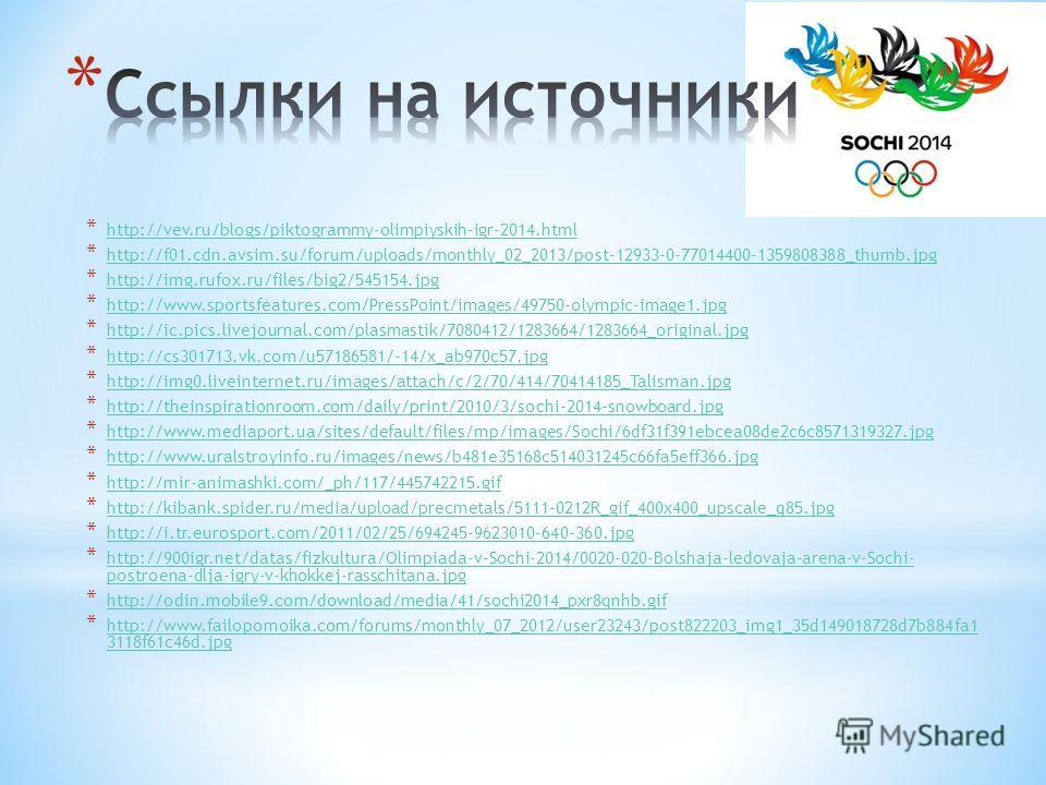* http://vev.ru/blogs/piktogrammy-olimpiyskih-igr-2014.html http://vev.ru/blogs/piktogrammy-olimpiyskih-igr-2014.html * http://f01.cdn.avsim.su/forum/uploads/monthly_02_2013/post-12933-0-77014400-1359808388_thumb.jpg http://f01.cdn.avsim.su/forum/upl