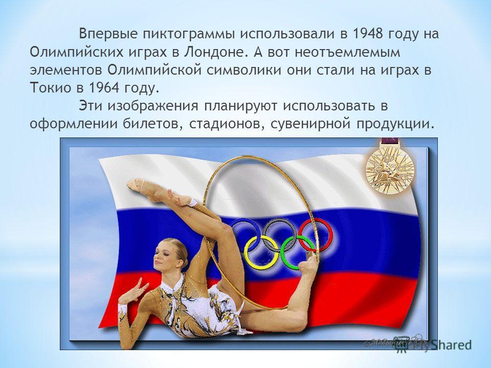 Впервые пиктограммы использовали в 1948 году на Олимпийских играх в Лондоне. А вот неотъемлемым элементов Олимпийской символики они стали на играх в Токио в 1964 году. Эти изображения планируют использовать в оформлении билетов, стадионов, сувенирной