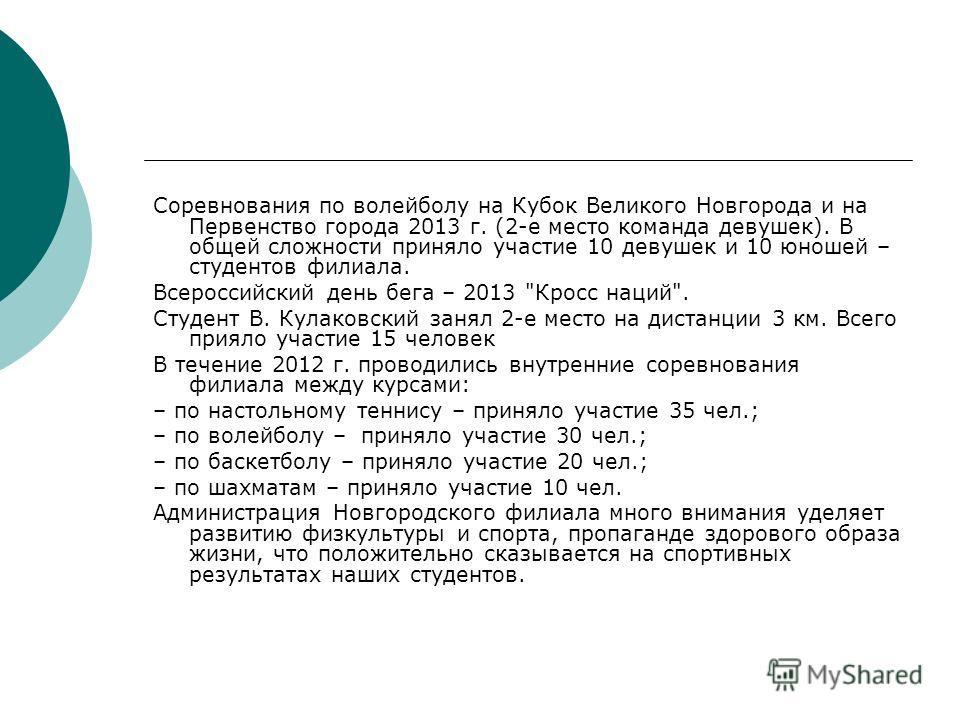 Соревнования по волейболу на Кубок Великого Новгорода и на Первенство города 2013 г. (2-е место команда девушек). В общей сложности приняло участие 10 девушек и 10 юношей – студентов филиала. Всероссийский день бега – 2013