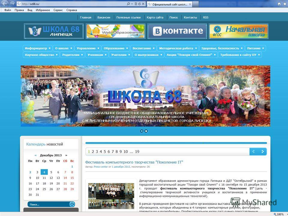 Департамент образования администрации города Липецка http://sc68.ru 2012-2013
