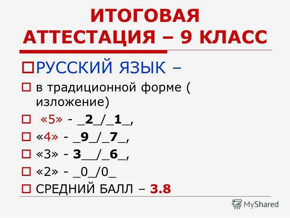 ИТОГОВАЯ АТТЕСТАЦИЯ – 9 КЛАСС РУССКИЙ ЯЗЫК – в традиционной форме ( изложение) «5» - _2_/_1_, «4» - _9_/_7_, «3» - 3__/_6_, «2» - _0_/0_ СРЕДНИЙ БАЛЛ – 3.8