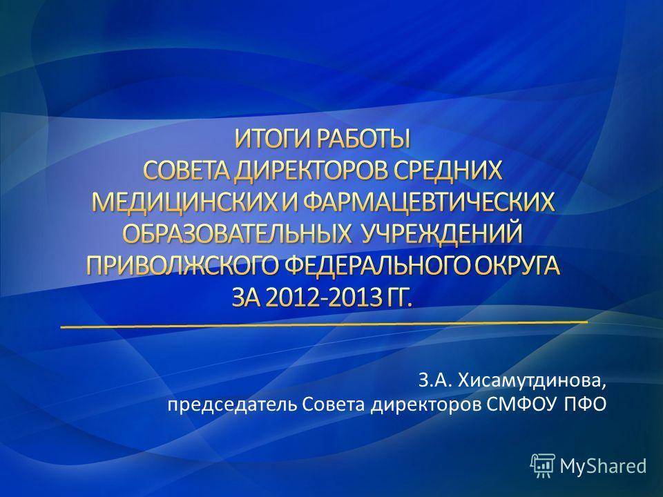 З.А. Хисамутдинова, председатель Совета директоров СМФОУ ПФО