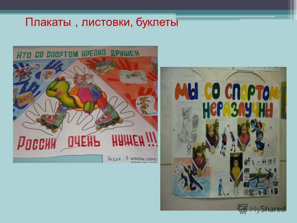 Плакаты, листовки, буклеты