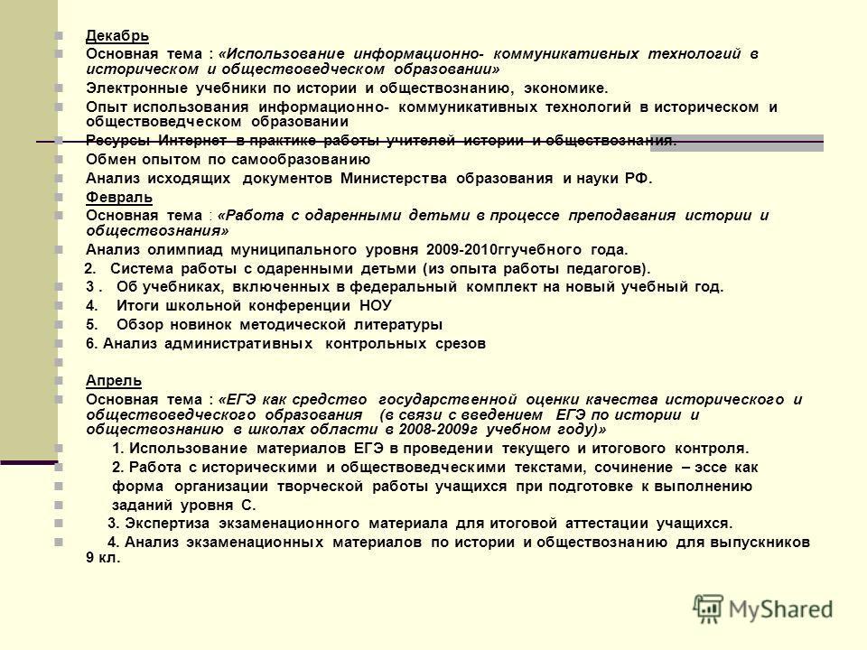 Декабрь Основная тема : «Использование информационно- коммуникативных технологий в историческом и обществоведческом образовании» Электронные учебники по истории и обществознанию, экономике. Опыт использования информационно- коммуникативных технологий