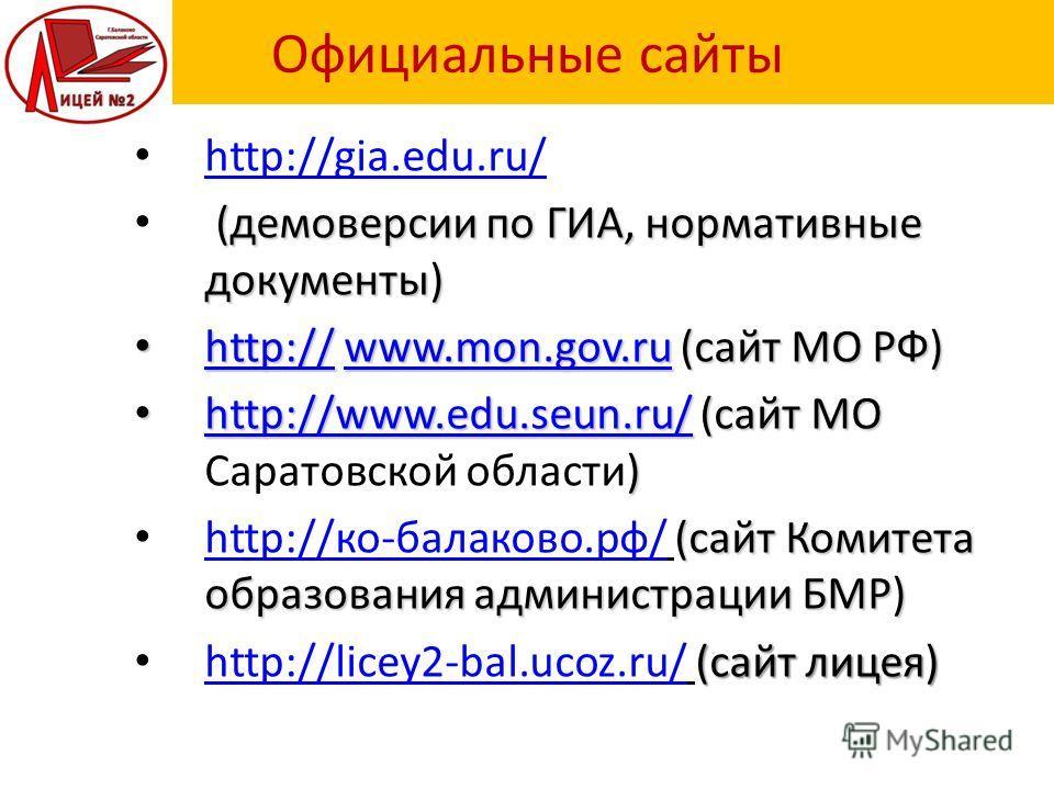 Официальные сайты http://gia.edu.ru/ (демоверсии по ГИА, нормативные документы) http://www.mon.gov.ru (сайт МО РФ) http:// www.mon.gov.ru (сайт МО РФ) http://www.mon.gov.ru http://www.mon.gov.ru http://www.edu.seun.ru/ (сайт МО ) http://www.edu.seun.